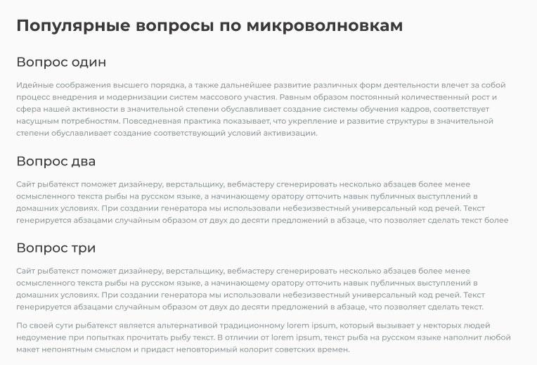 Дизайн FAQ